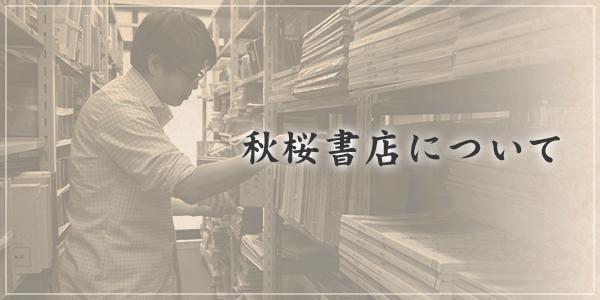 軍事・旧植民地、関係書籍、資料、他