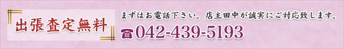 まずはお電話下さい。店主田中が誠実にご対応致します。