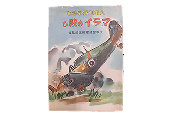 大東亜戦争絵巻 マライの戦ひ