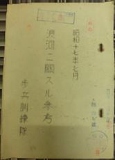 歩兵訓練隊-渡河ニ関スル参考