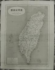 台湾全島図