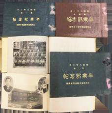 戦前卒業記念帳