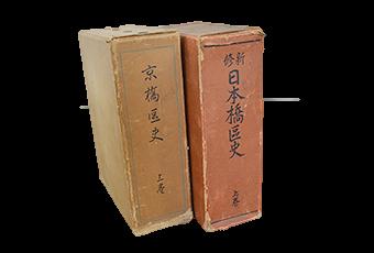 日本橋区史、京橋区史