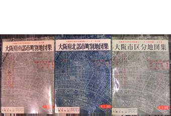 大阪府区分図集