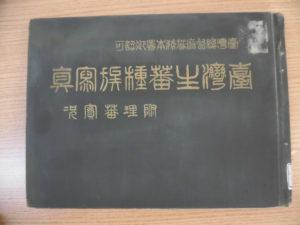 台湾生蕃種族写真帖